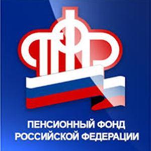 Пенсионные фонды Сосново-Озерского