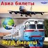 Авиа- и ж/д билеты в Сосново-Озерском