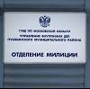 Отделения полиции в Сосново-Озерском