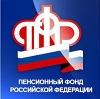 Пенсионные фонды в Сосново-Озерском